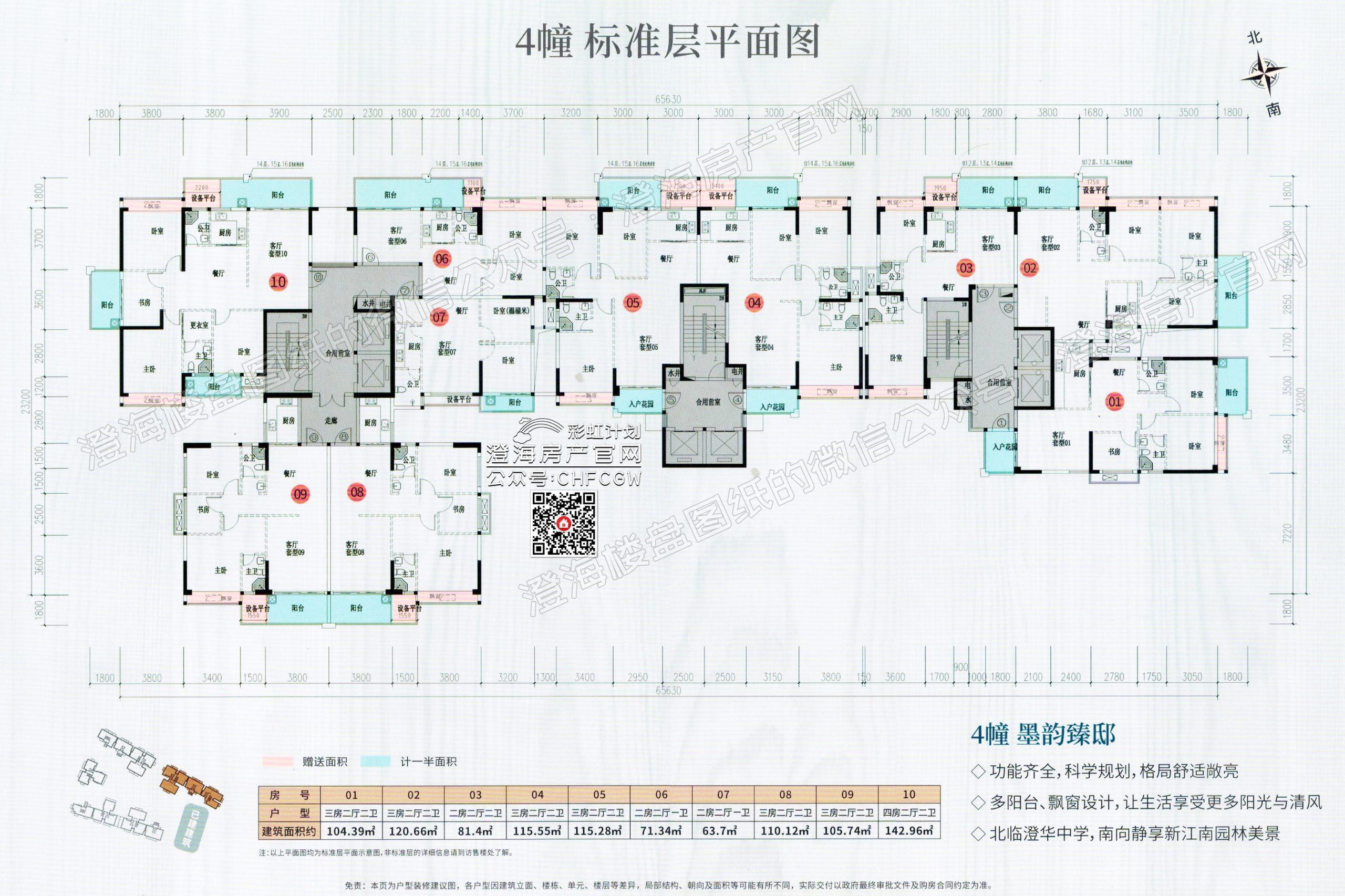 金华豪庭最新高清户型图插图4