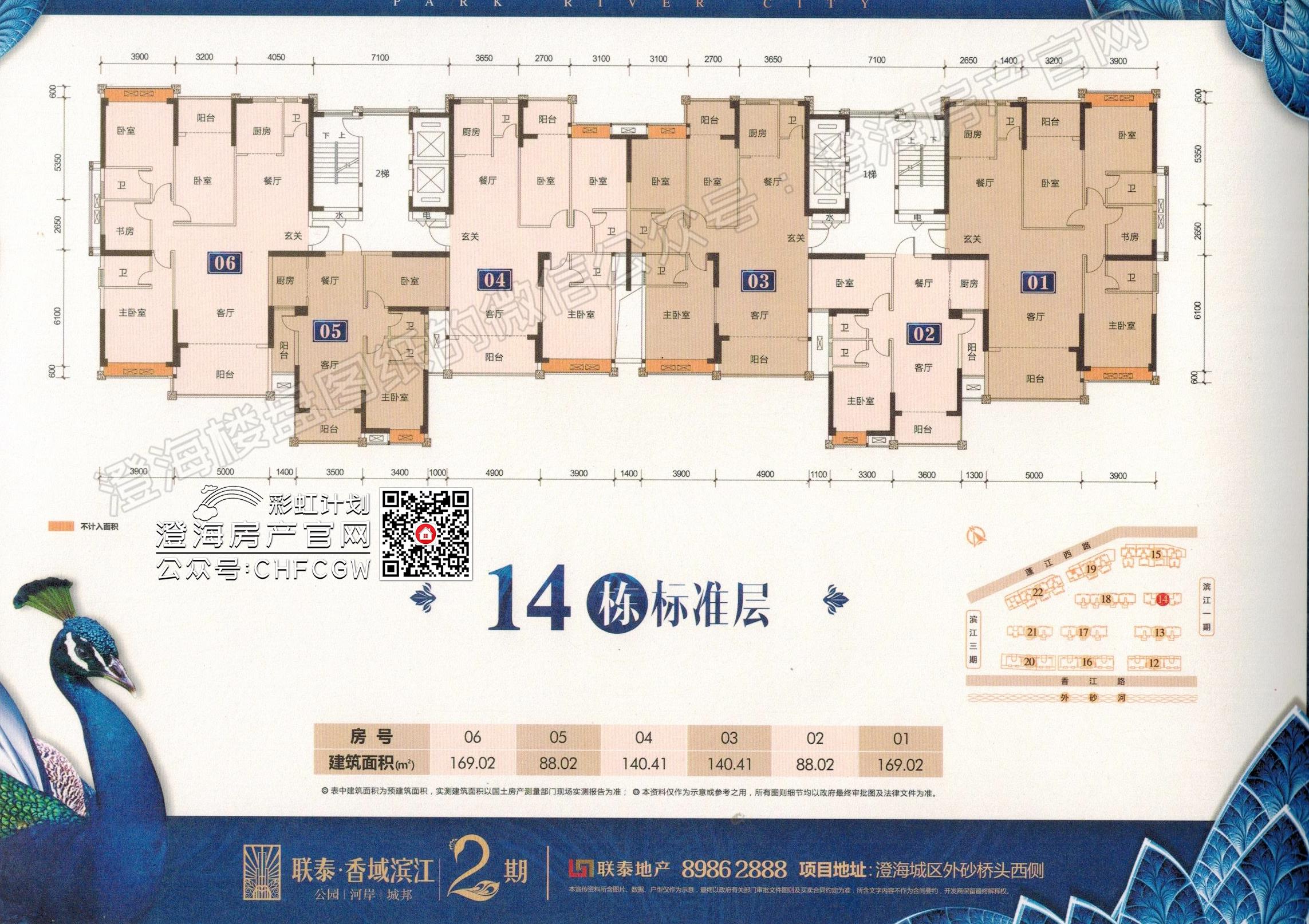 香域滨江二期高清户型图插图3