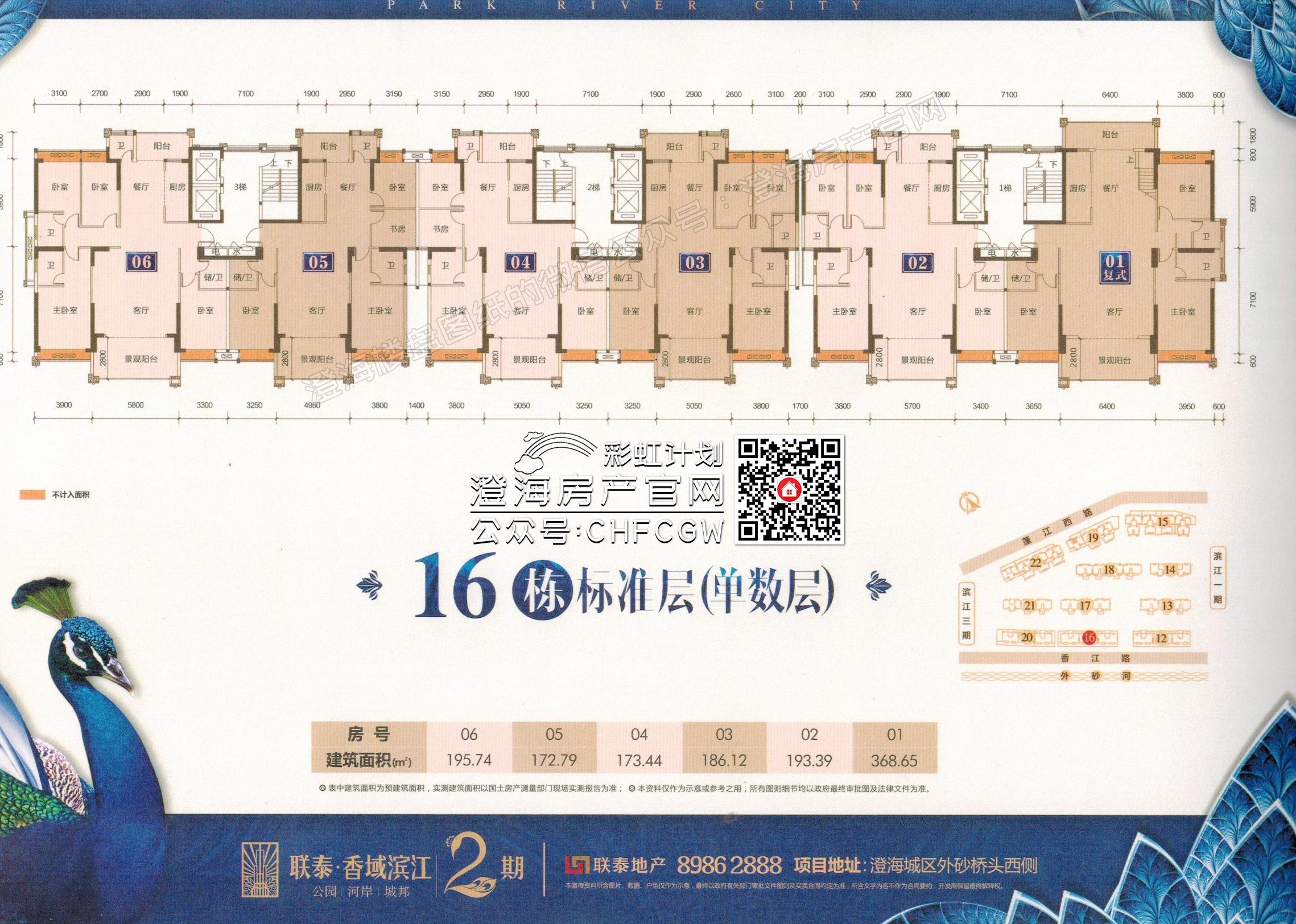 香域滨江二期高清户型图插图5