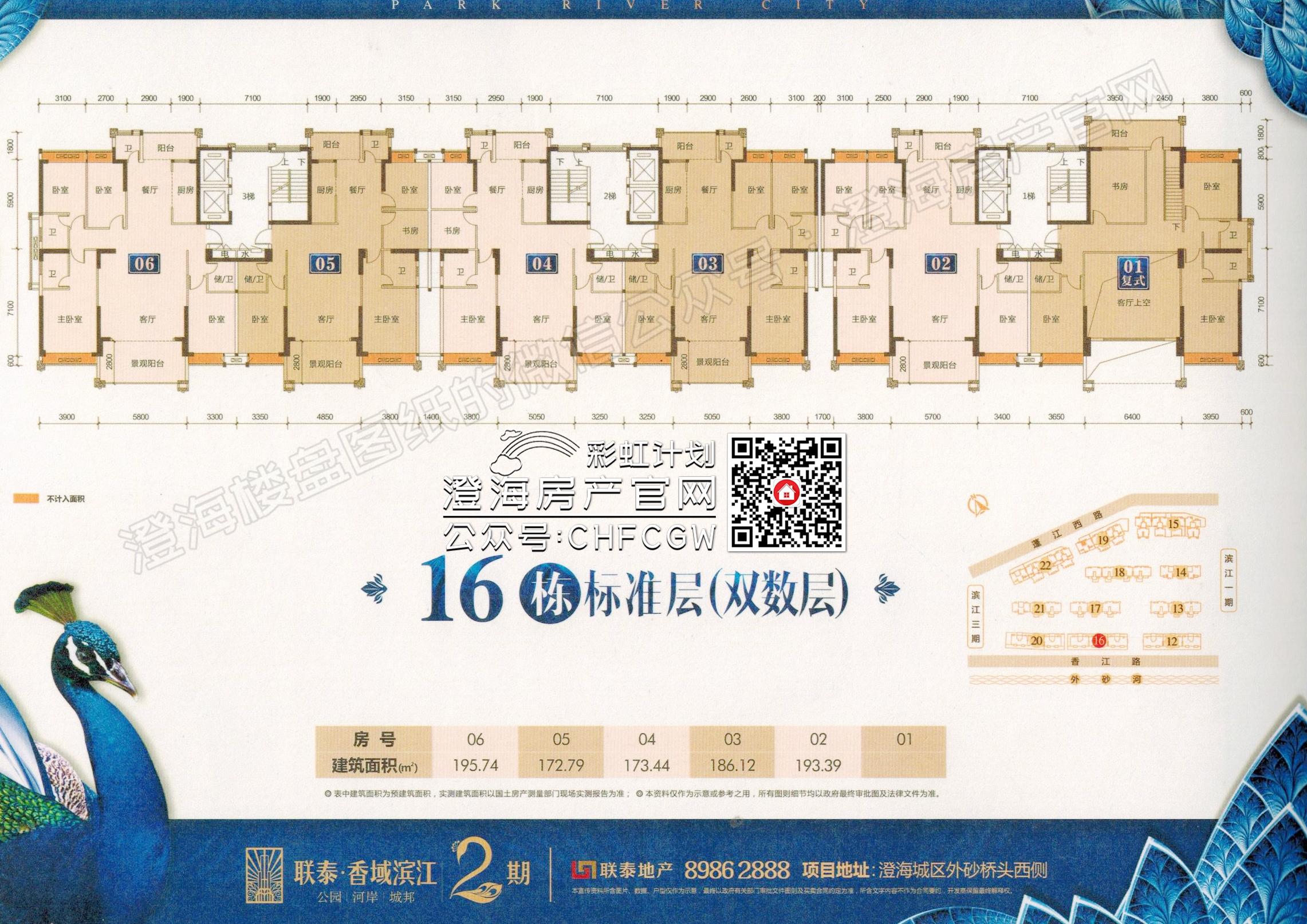 香域滨江二期高清户型图插图6