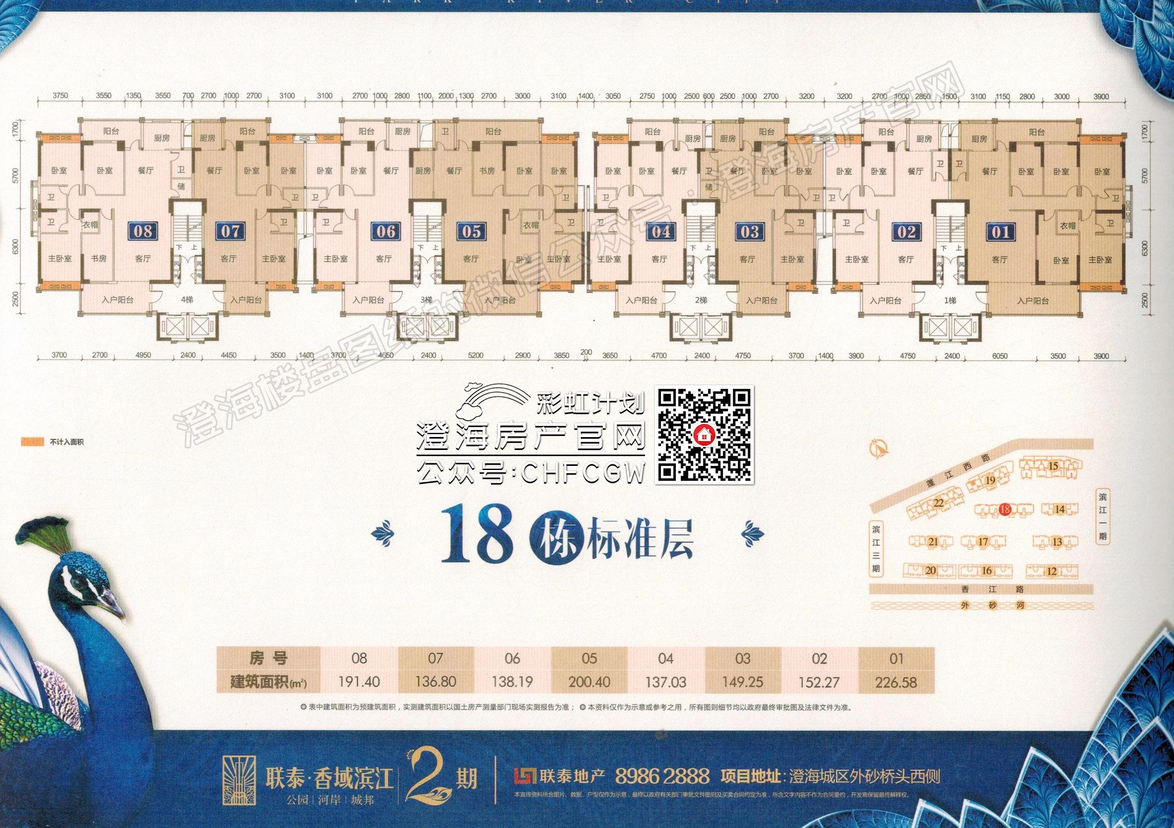 香域滨江二期高清户型图插图8