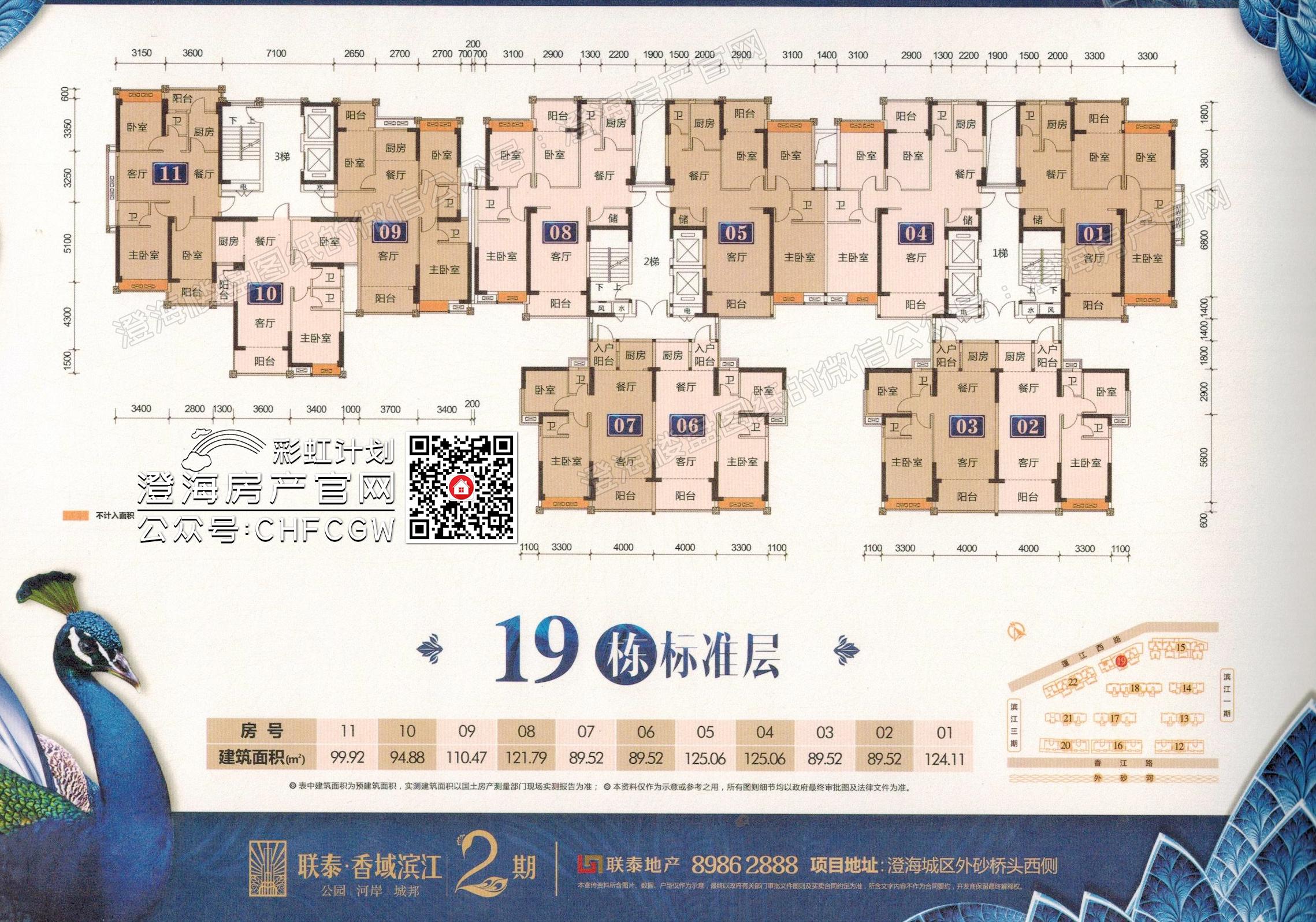 香域滨江二期高清户型图插图9