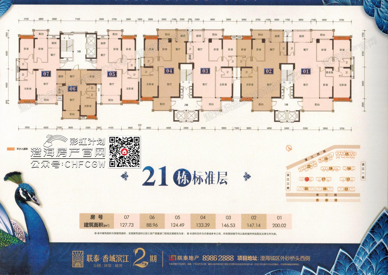 香域滨江二期高清户型图插图11