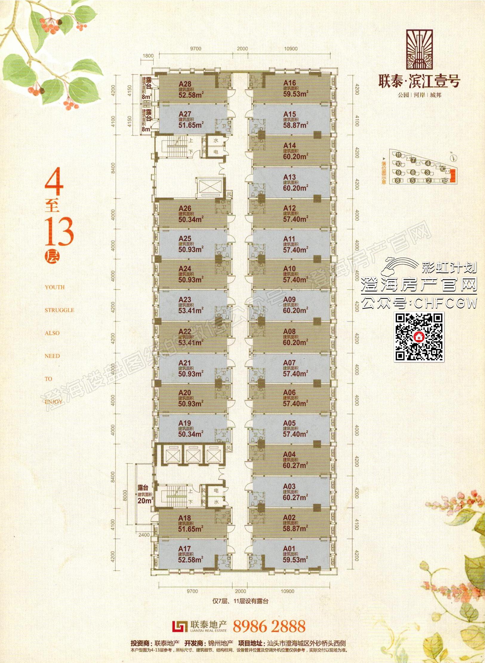 香域滨江一期高清户型图插图12
