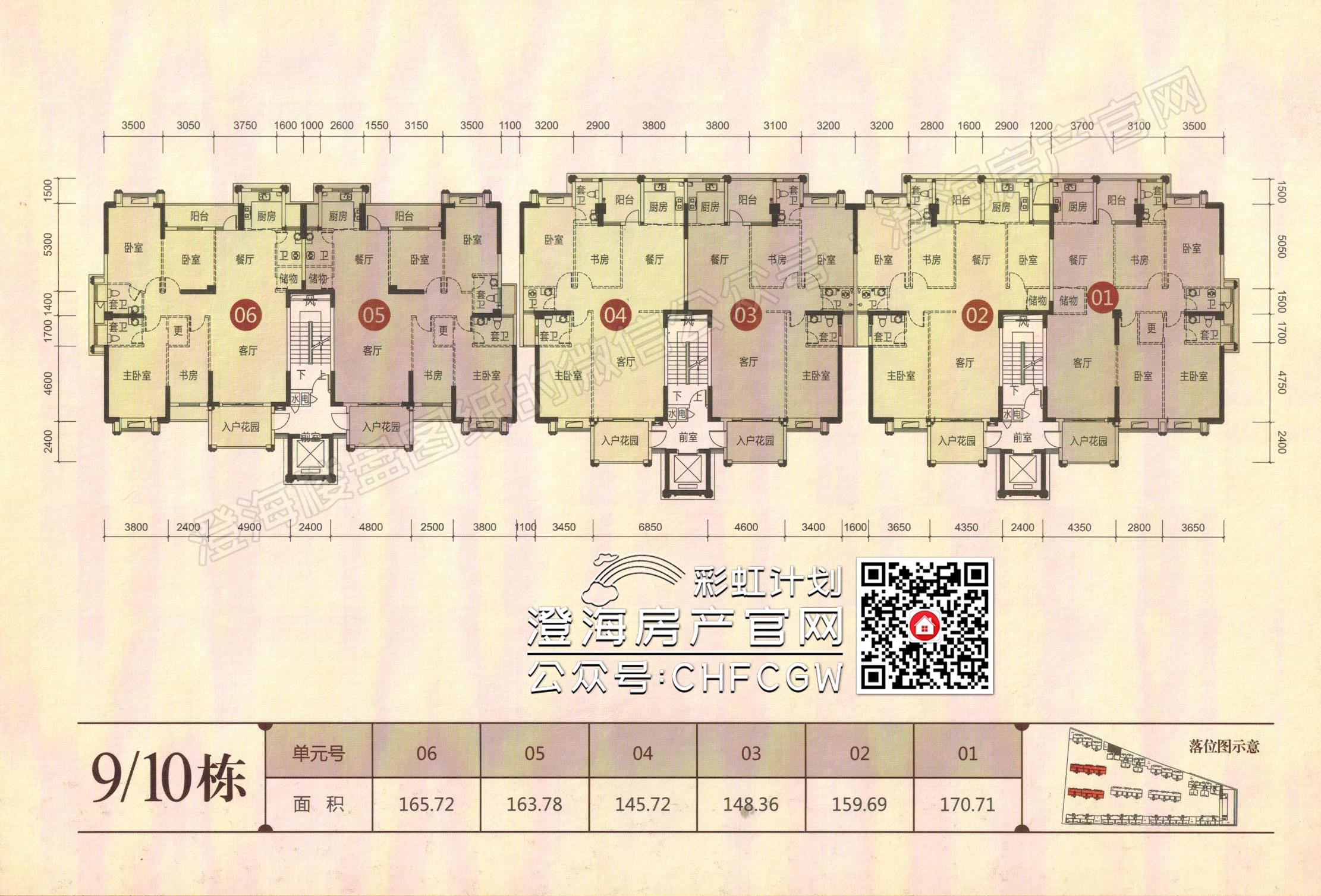 香域滨江一期高清户型图插图10