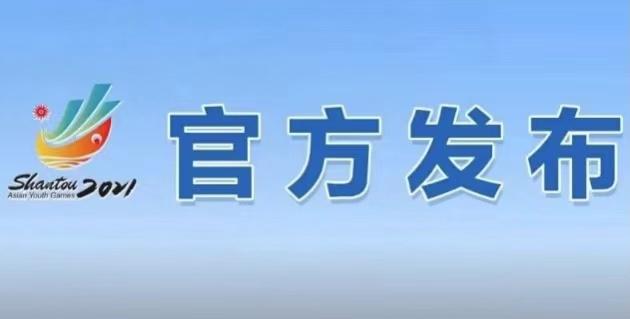 已确定!汕头亚青会延期至2022年12月举行插图